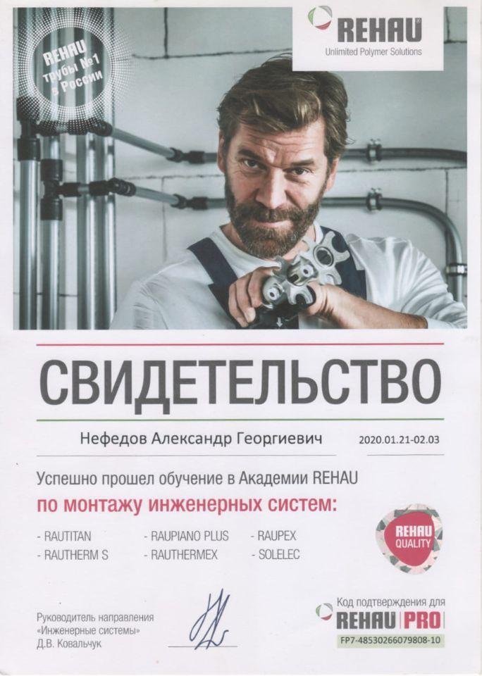 Нефедов Александр Георгиевич — сертифицированный монтажник REHAU