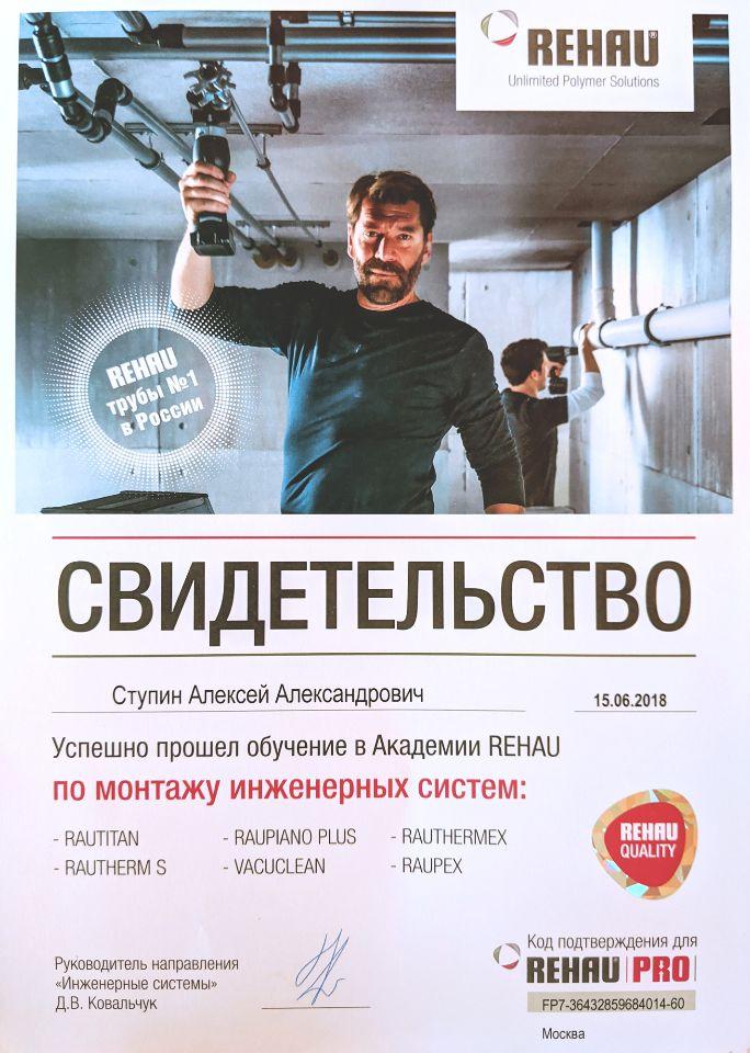 Ступин Алексей Александрович — сертифицированный монтажник REHAU